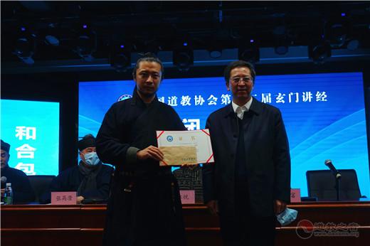 中国道教协会第十二届玄门讲经活动在京举行
