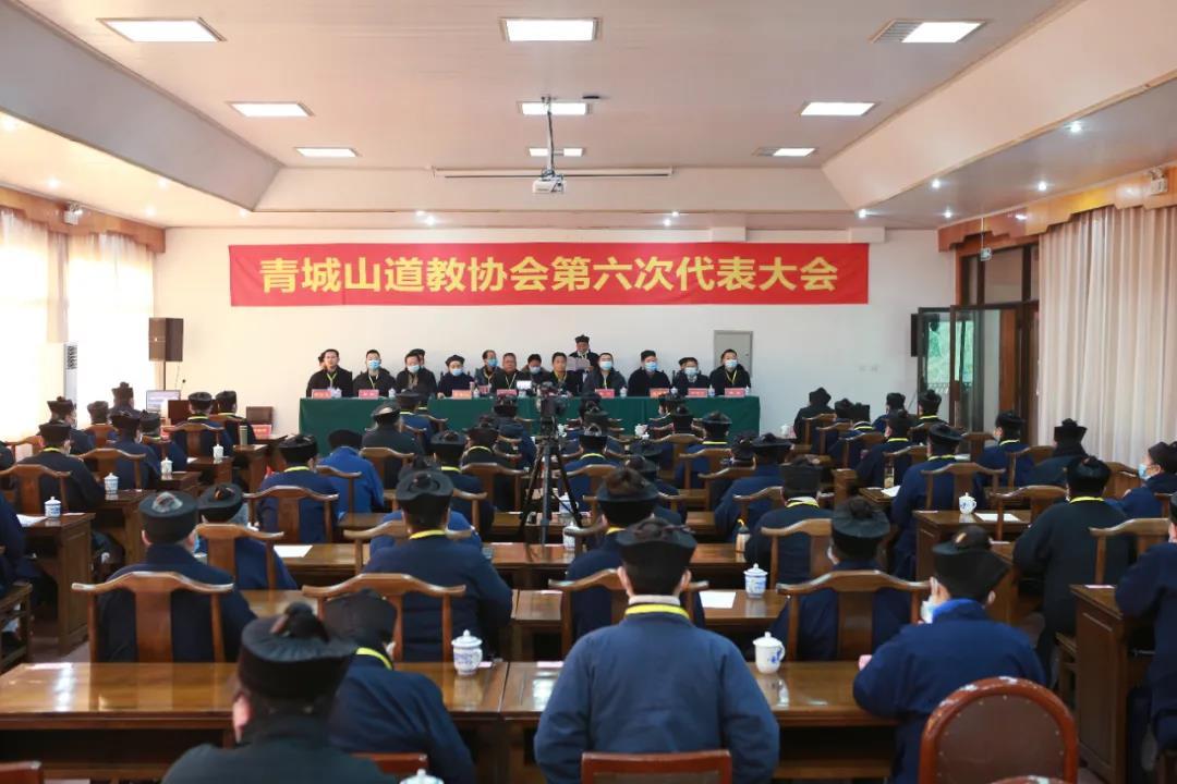 青城山道教协会召开第六次代表会议