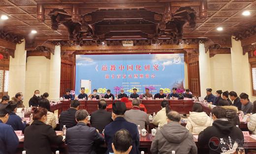 《道教中国化研究》首发式暨座谈会在上海浦东召开