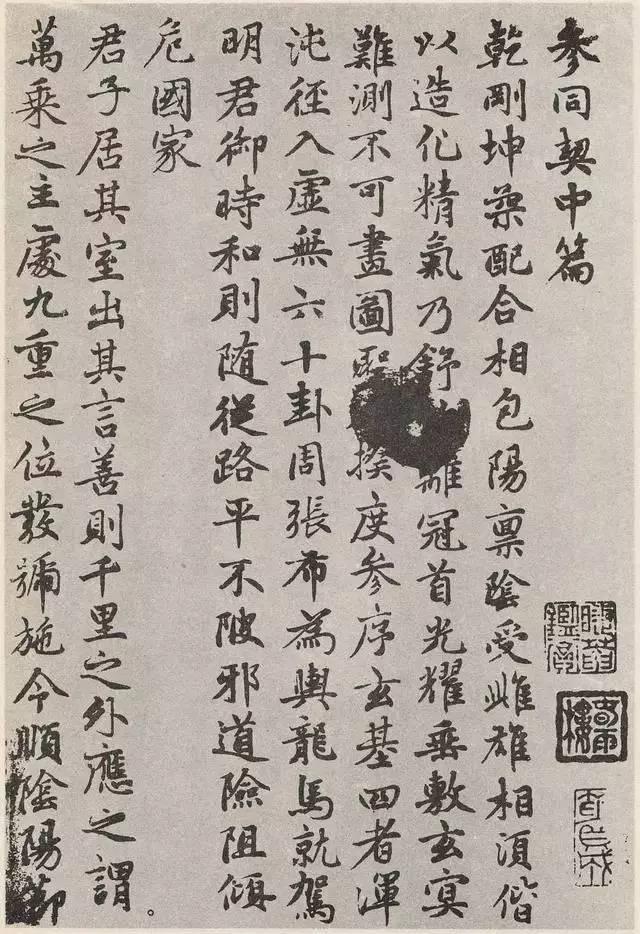 赵孟頫小楷《参同契》中篇:行楷笔法,遒劲秀逸