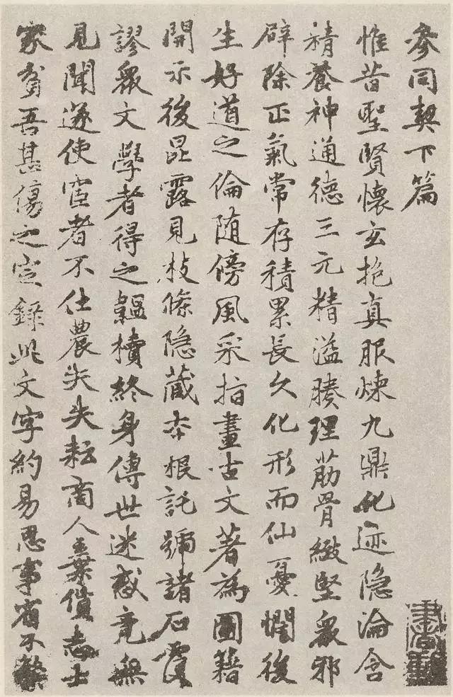 赵孟頫小楷《参同契》下篇:笔法精妙,姿态朗逸