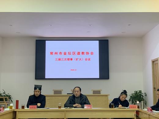 常州市金坛区道教协会召开三届三次理事(扩大)会议