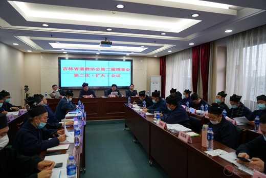 吉林省道教协会第二届理事会第二次(扩大)会议在长春召开