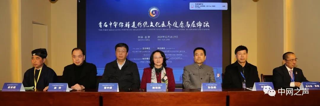 首届中华儒释道传统文化医养健康高层论坛在湖南召开
