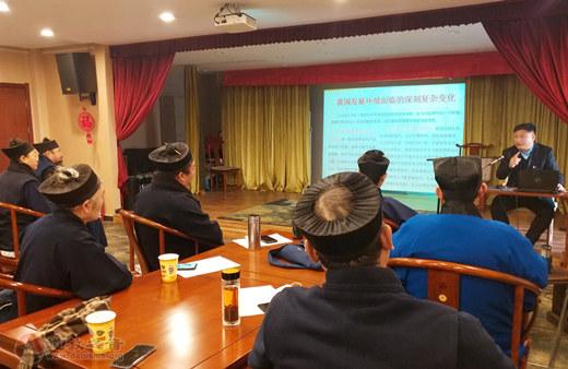 河北省保定市道协组织集中学习十九届五中全会和省委市委全会精神
