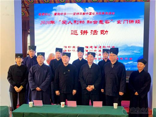 福建省漳州市道教协会举办坚持宗教中国化方向系列活动