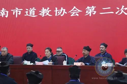 济南市道教协会召开第二次代表会议