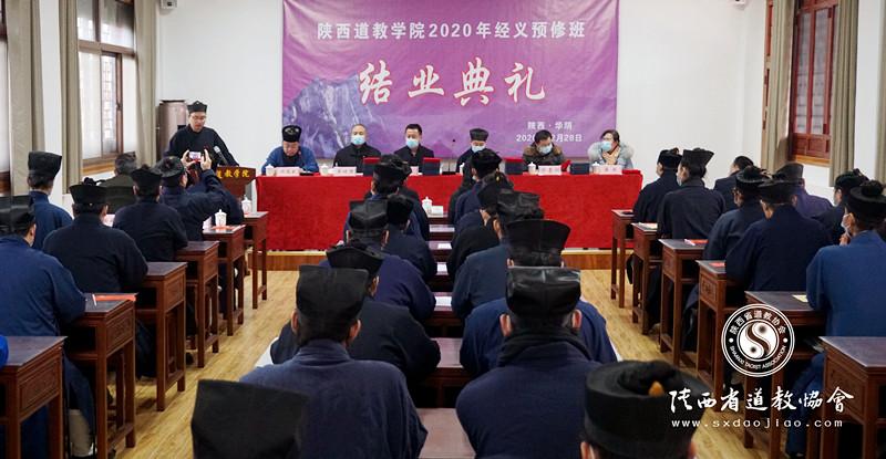 陕西道教学院举行2020年经义预修班结业典礼
