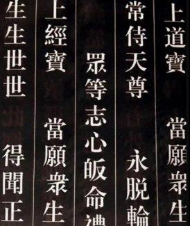 百家论道:论说伪经