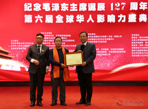 《东方道藏》荣获中华文化传承工程杰出成果贡献奖