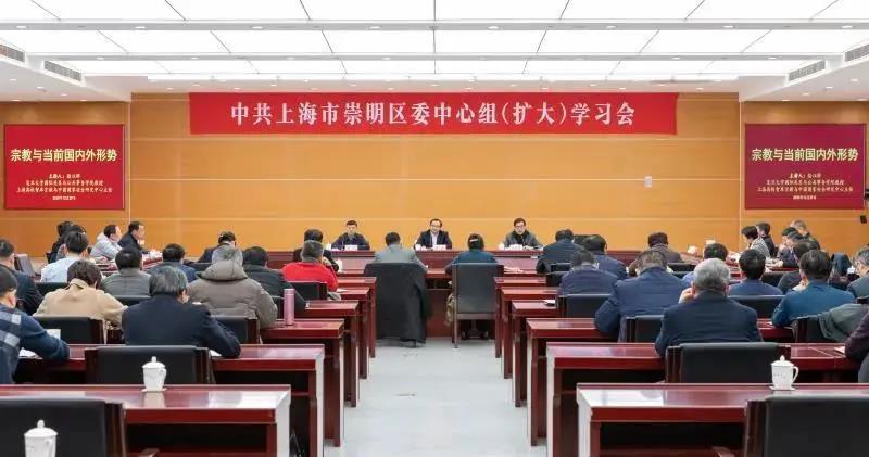 上海市崇明区委中心组召开宗教工作专题学习(扩大)会