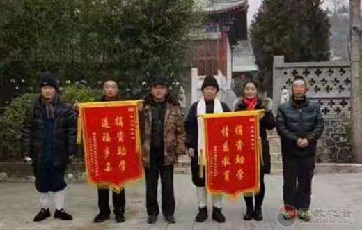 河北省保定市唐县道教协会捐资助学献爱心