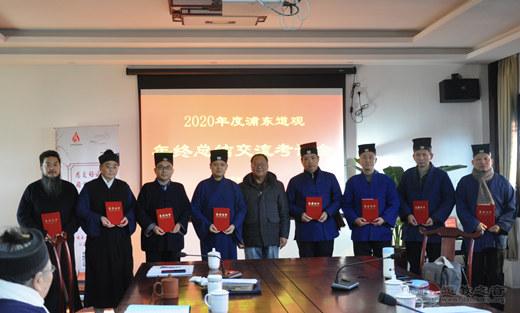 上海市浦东新区道协召开2020年度各宫观年终总结交流考评会