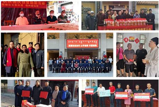 第三届道家文化与生态文明论坛在北京开幕