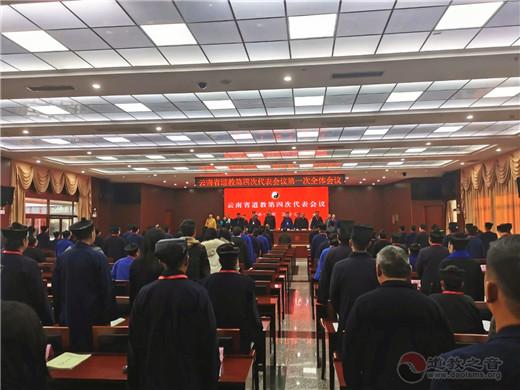 云南省道教第四次代表会议在昆明胜利召开