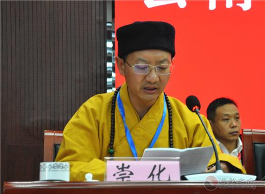 崇化法师代表全省性宗教团体致贺词