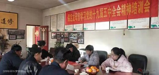 保定龙母宫组织道众学习党的十九届五中全会精神