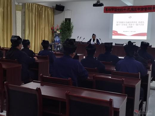 唐县青虚山道场专题学习党的十九届五中全会精神