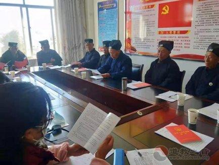 剑川县道教协会召开2020年度工作总结暨第三届三次理事会