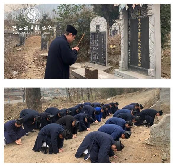 陕西道教学院组织2020年经义预修班祭拜华山道教先贤