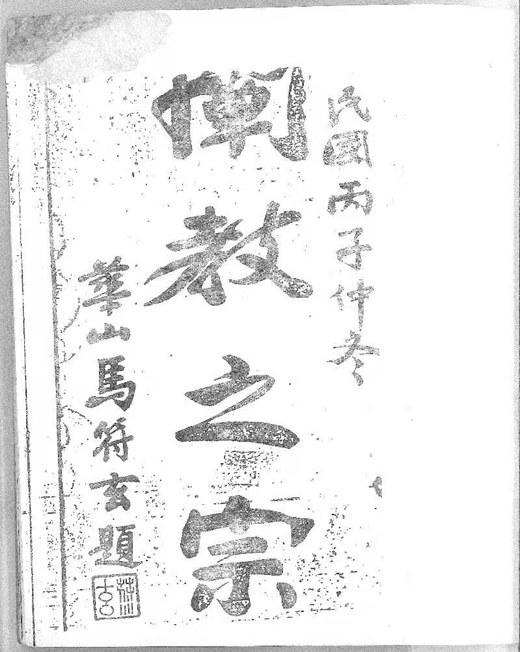 道书推介:《重刊三乘集要》