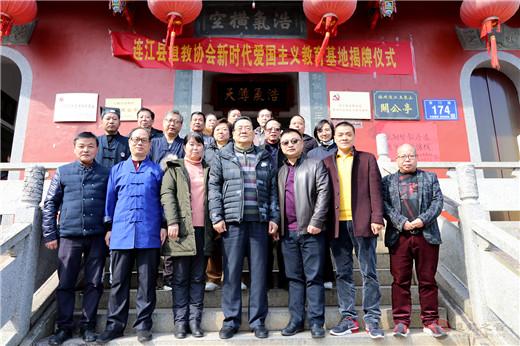 福州市道教界首个新时代爱国主义教育基地揭牌成立