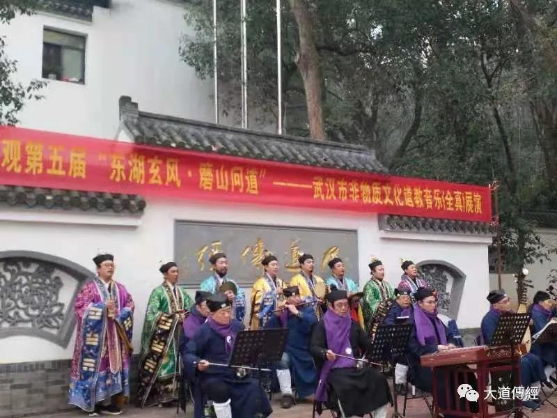 武汉大道观举办武汉市非物质文化遗产道教(全真派)音乐展演活动