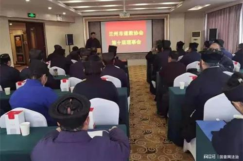 甘肃省兰州市道教协会十届五次理事会召开