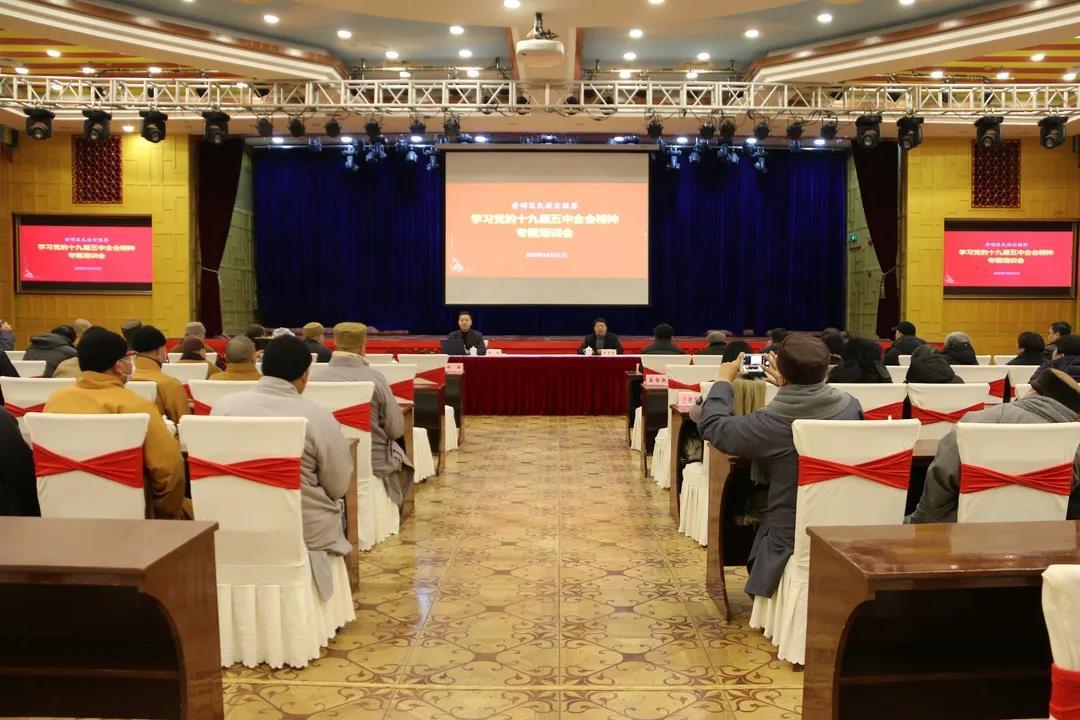 上海市崇明区召开民族宗教界学习全会精神专题培训会