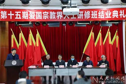 中国人民大学举行第十五期爱国宗教界人士研修班结业典礼