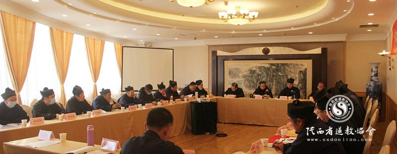 陕西省汉中市道协召开三届二次常务理事(扩大)会议