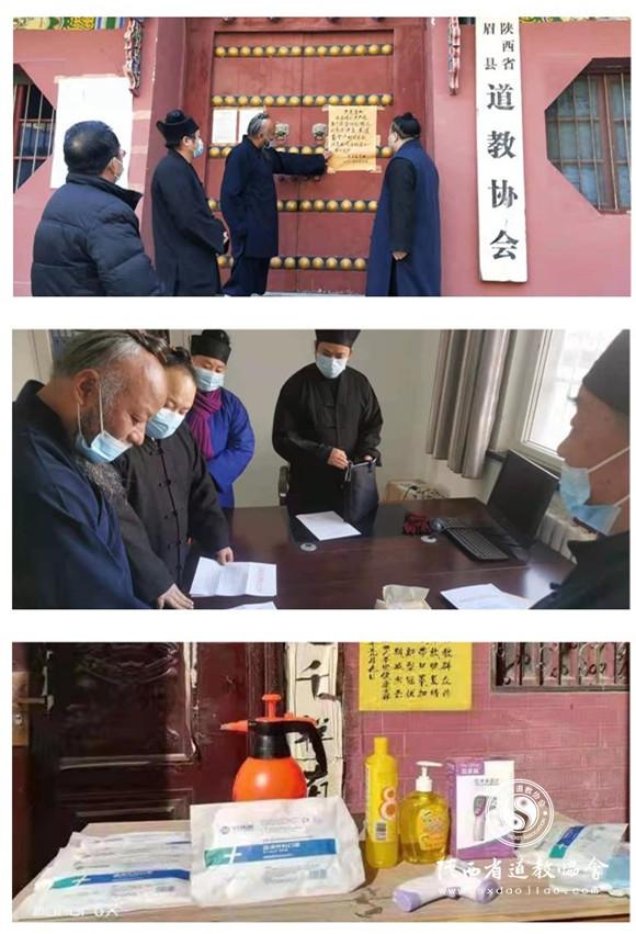 陕西省宝鸡市道协督查各区县道协疫情防控工作