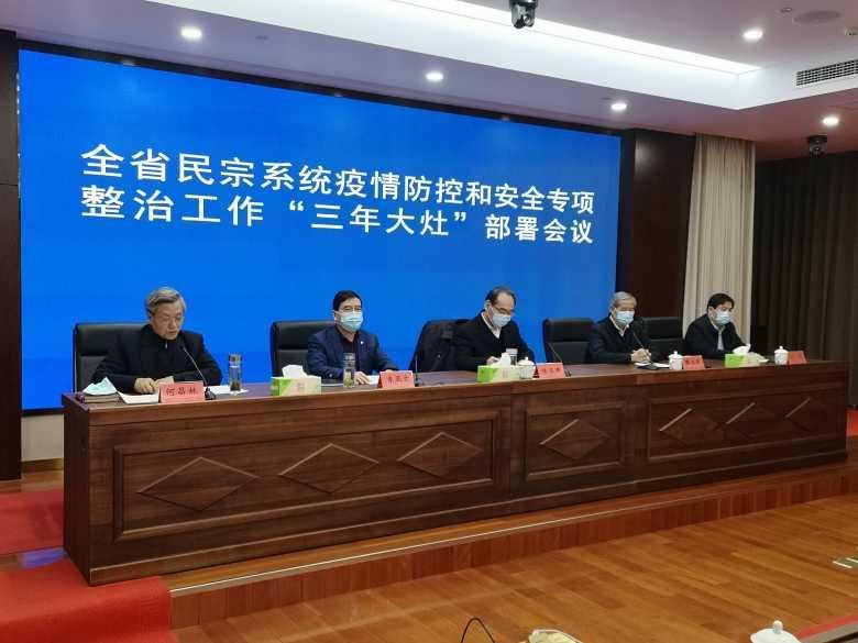 江苏省民宗委召开民宗系统疫情防控和安全专项整治工作视频会议