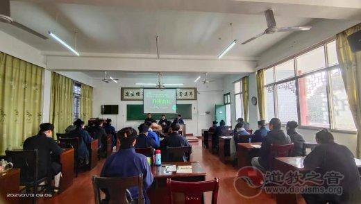 南岳坤道学院中医药疫情防控专业人员培训班开班