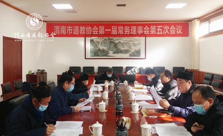 陕西省渭南市道协召开一届五次常务理事会议