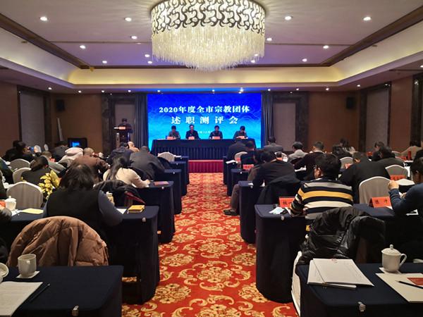 江苏省句容市召开全市宗教团体述职测评会议