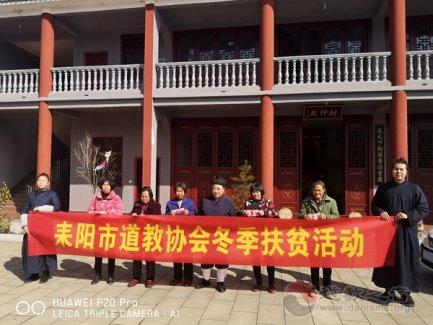 湖南耒阳市道教协会开展冬季扶贫活动