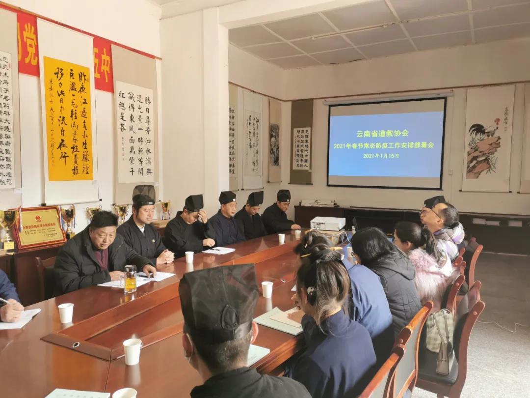 云南省道教协会召开2021年春节期间新冠肺炎疫情常态化防控工作安排部署会
