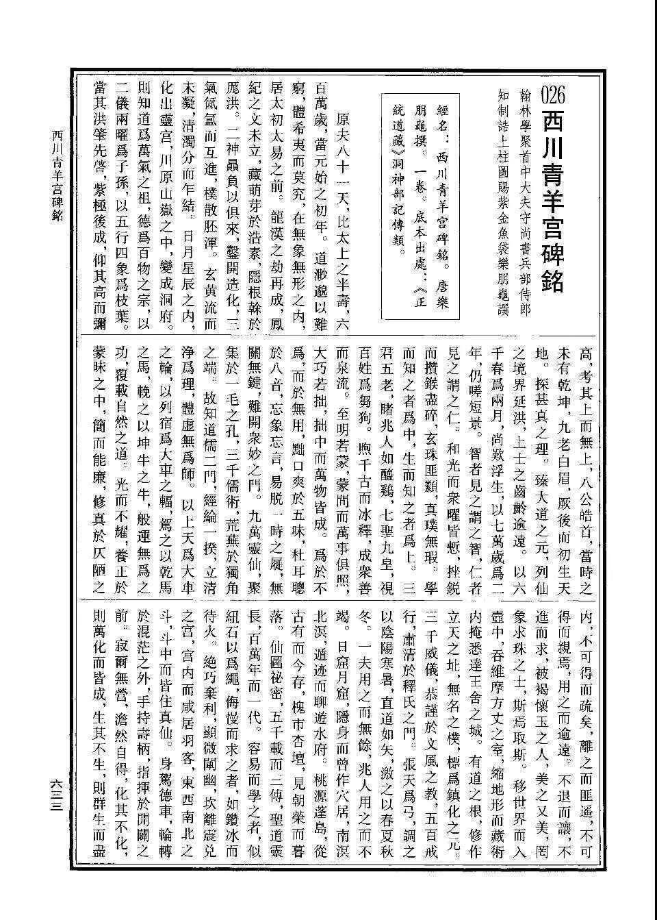 西川青羊宫碑铭