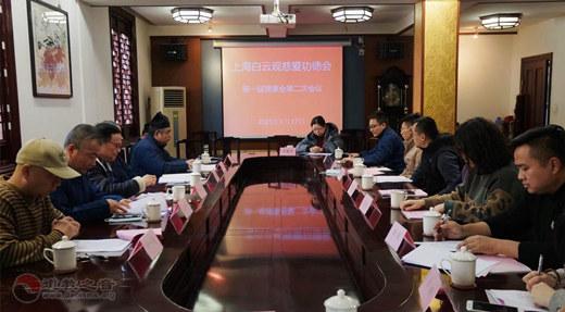 上海白云观慈爱功德会召开第一届理事会第二次会议