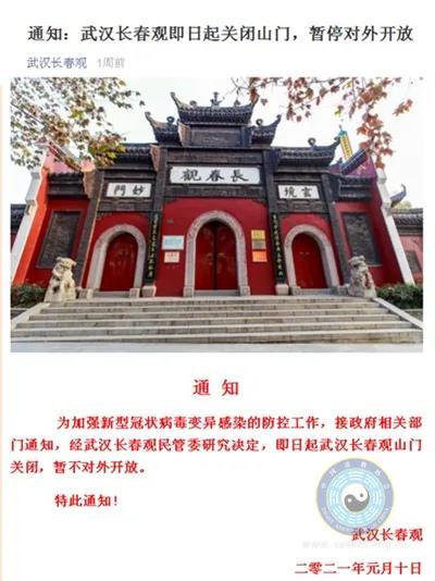 湖北省道教协会多措并举认真抓好冬春疫情防控工作