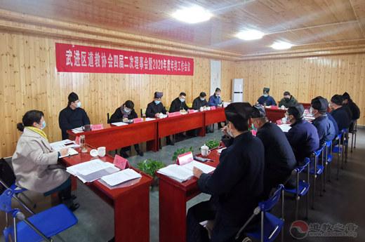 江苏省常州市武进区道教协会召开四届二次理事会暨2020年度年终工作会议