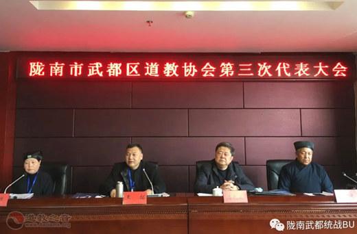 甘肃省陇南市武都区道教协会召开第三次代表会议