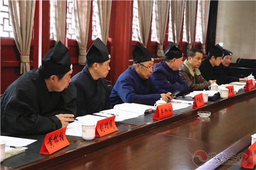 湖南省邵阳市道教协会召开第三届三次常务理事暨2020年工作总结会议