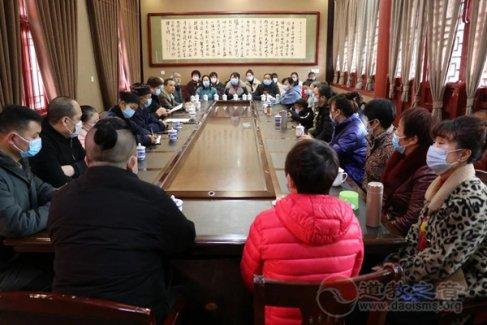 邵阳市玉清宫召开成立志愿者服务工作组会议