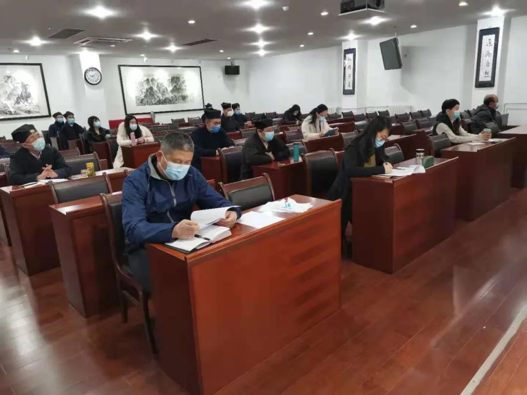中国道教学院举行2020年度述职述廉报告会