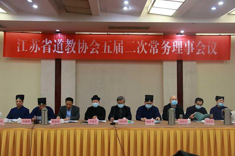 江苏省道协五届二次常务理事会议在宁召开
