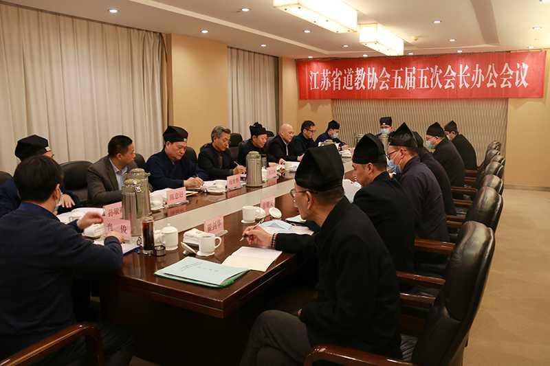 江苏省道协召开五届五次会长办公会议