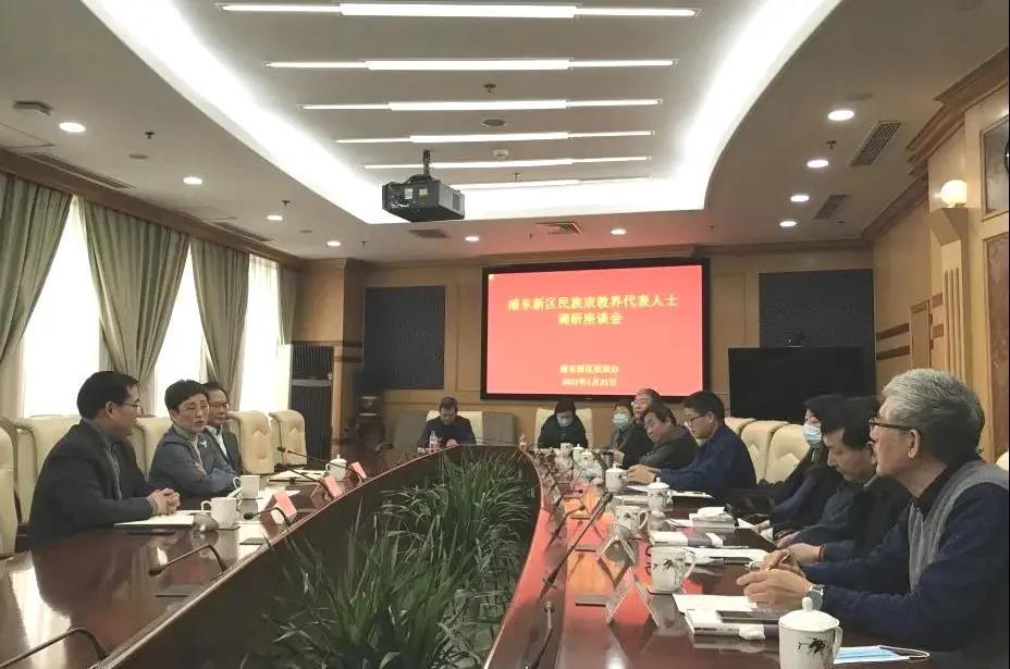 上海市浦东新区召开2021年民族宗教界代表人士座谈会
