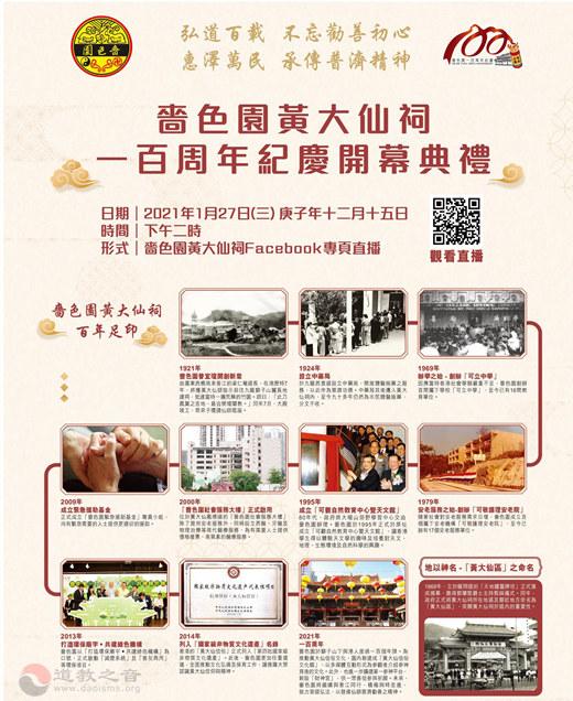 香港啬色园黄大仙祠一百周年纪庆开幕典礼27日举行